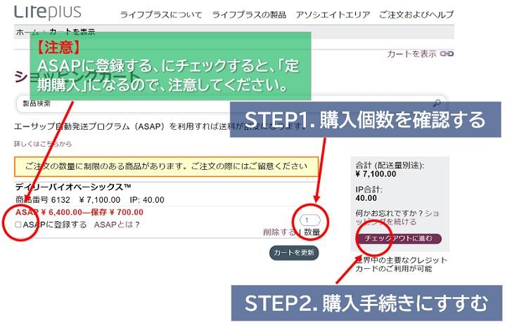 公式サイト-注文個数を確認